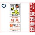 【送料無料】キッコーマン 豆乳飲料 紅茶 200ml紙パック×18本入 ※北海道・沖縄・離島は別途送料が必要。