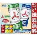 【送料無料】アサヒ飲料 三ツ矢・ウィルキンソン 選べる3ケースセット 250ml缶×60(20×3)本入 ※北海道・沖縄・離島は別途送料が必要。