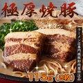 卸専門肉屋の特注品 極厚チャーシュー115g (極厚焼豚2枚入り)