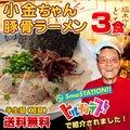 送料無料 とんこつラーメン 博多の行列屋台 「小金ちゃん」豚骨ラーメン3食セット