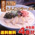 【送料無料】鹿児島黒豚とんこつラーメン4食入!黒豚の旨味エキスたっぷりの豚骨ラーメン!お試しセット!