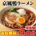 京風鴨ラーメン 4食入