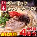 【送料無料】熊本ガーリックとんこつラーメン4食!パンチの効いた激ウマ豚骨ラーメン!お試しセット!