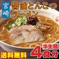 宮崎醤油とんこつラーメン 4食入