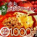 【送料無料1,000円】九州 赤丸とまとラーメン4食セット!トマトの旨味を凝縮の激うまラーメン!