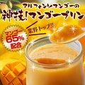 濃厚!最高級マンゴープリン130g!マンゴの王様「アルフォンソマンゴー」の完熟の糖度の高いものを65%も使用!お誕生日プレセントなどのギフトにぴったり