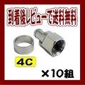 【メール便可】 4C接栓 標準リングタイプ 10組 ★2600MHz対応★【FP-4】
