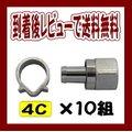 【メール便可】 4C接栓 アルミリングタイプ 10組 ★2600MHz対応★【FP-4】