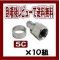 【メール便可】 5C接栓 標準リングタイプ 10組 ★2600MHz対応★【FP-5】