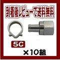 【メール便可】 5C接栓 アルミリングタイプ 10組 ★2600MHz対応★【FP-5】