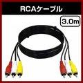 【メール便可】RCAケーブル 3.0m 【AVケーブル3.0m】