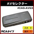 RCA AVセレクター 3入力1出力 マジックテープ付 #CAG-AVS3