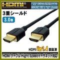 【メール便可】3重シールド高品質ハイスピードHDMIケーブル 3m【黒】イーサネット対応・各社リンク・3D・HEC・ARC・4k2kにも対応【HDMI規格 Ver1.4認証】【金めっきプラグ】【ソリッド】【#3049】