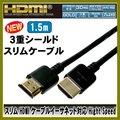 【SOLID】CDL-HDMIE15S 3重シールド 高品質 ハイスピード スリム HDMIケーブル 1.5m【黒】イーサネット対応 各社リンク 3D HEC ARC 4k2k にも対応【 HDMI規格 Ver1.4b 認証 】【金めっきプラグ】【ソリッド】