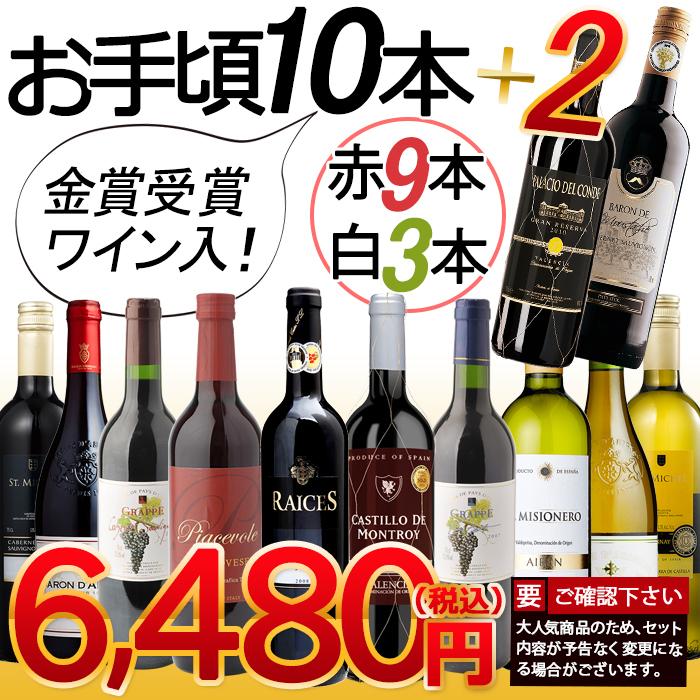 お手頃ワイン12本セット