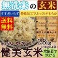 【28年産】無洗米からだにやさしい健美玄米2.8kg(700g×4袋)【送料無料】【北海道・沖縄への送料別途515円】【無洗米の玄米】
