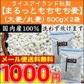 【メール便対応商品】国産まるっともちもち麦1kg(500g×2袋)【メール便送料無料】【大麦/丸麦】