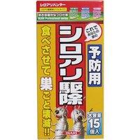 イカリ シロアリハンター シロアリ駆除剤 大容量 15個入  147651