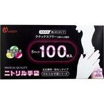 やわらかニトリル手袋 パウダーフリー 100枚入 Sサイズ  15001