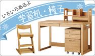 学習机・椅子