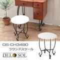 スツール 椅子「デルソル DS-CH3480」