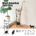 「猫のアンブレラスタンド KB-10」傘立て 完成品 黒猫【代引不可】