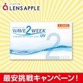★【送料無料】【最短当日発送】WAVE 2ウィーク UV