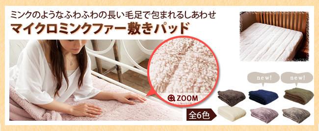 マイクロミンクファー敷きパッド