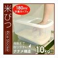 【送料無料】米びつ ライスストッカー 10kg PRS-10 アイリスオーヤマ