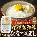 低温製法米のおいしいごはん 北海道産 ななつぼし 180g×3パック アイリスフーズ