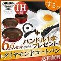 【送料無料】フライパン ダイヤモンドコートパン 6点セット IH対応 H-IS-SE6 アイリスオーヤマ 福袋