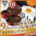 【送料無料】フライパン ダイヤモンドコートパン 9点セット IH対応 H-IS-SE9 アイリスオーヤマ 福袋