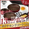 【送料無料】フライパン ダイヤモンドコートパン 13点セット IH対応 H-ISSE13P アイリスオーヤマ 福袋