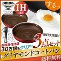 【送料無料】フライパン ダイヤモンドコートパン 3点セット IH対応 H-IS-SE3 アイリスオーヤマ 福袋