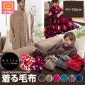 【送料無料】【着丈150cm】 mofua プレミアムマイクロファイバー 着る毛布 ガウンタイプ フリーサイズ 全8色 節電対策 寝具 保温 衣類 節電 【D】【B】