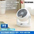 【送料無料】コンパクトサーキュレーター固定タイプ PCF-HD15N-W・PCF-HD15N-B ホワイト・ブラック