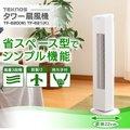 【送料無料】扇風機 タワーファン TEKNOS スリムタワー扇風機 首ふり ファン 千住 TF-820(W) ホワイト・ブラック