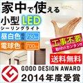 【送料無料】LEDシーリングライト 小型 天井照明 昼白色 SCL7N 電球色 SCL7L アイリスオーヤマ