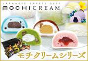 モチクリームシリーズ
