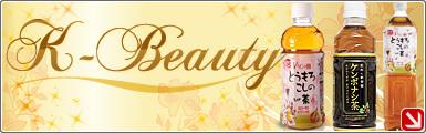 飲料:K-Beauty