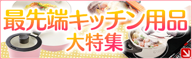 キッチン用品:最先端キッチン用品大特集!