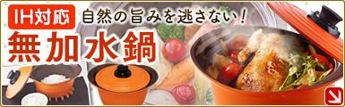 キッチン用品:無加水鍋