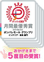 ポンパレモール2月度受賞