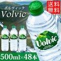 【送料無料】ボルヴィック【Volvic】 500mL×48本入り【D】(お水飲料水ボルヴィック ボルビック ボルヴィッグ 並行輸入 水 ドリンク海外名水・水・ミネラルウォーター)