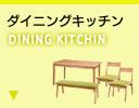 ダイニングキッチン