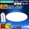 【送料無料】シーリングライト LED 6畳 調光 照明器具 天井 照明  翌日お届け