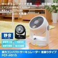 【送料無料】アイリスオーヤマ サーキュレーター ~8畳 首振りタイプ Hシリーズ PCF-HD15-W・PCF-HD15-B ホワイト・ブラック