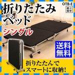 【送料無料】折りたたみベッド シングル OTB-E ブラック  (アイリスオーヤマ)