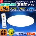 【送料無料】LEDシーリングライト CL6D-5.0 3300lm 6畳用 調光10段階 常夜灯2段階 おやすみタイマー アイリスオーヤマ