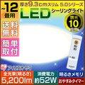 【送料無料】LEDシーリングライト 12畳 調光 5200lm CL12D-5.0 アイリスオーヤマ 翌日お届け